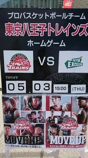 東京八王子トレインズ 4.JPG