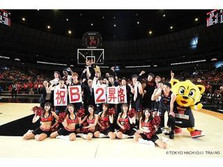 東京八王子トレインズ B2昇格.jpg