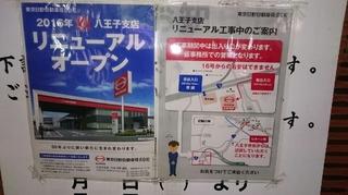 東京日野自動車八王子支店.JPG