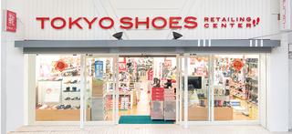 東京靴流通センター.png