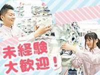 東京靴流通センター京王八王子SC店.jpg