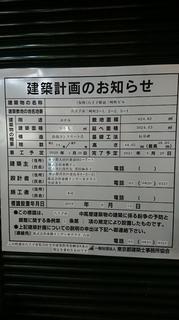 東横イン 八王子駅前三崎町ビル.JPG