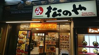 松のや京王八王子店1.JPG
