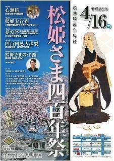 松姫さま四百年祭.jpg