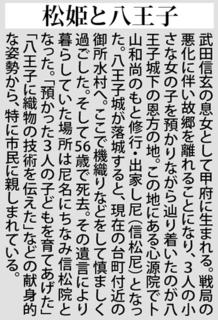 松姫と八王子.jpg