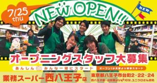 業務スーパー西八王子店.png