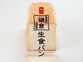 極上 鎌倉生食パン.jpg