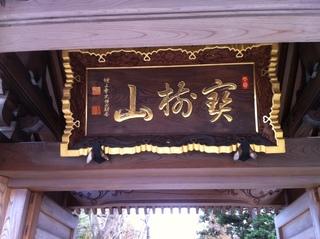極楽寺2.jpg
