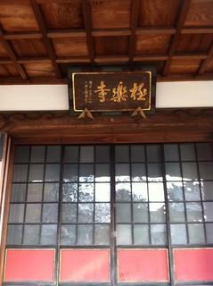 極楽寺8.jpg