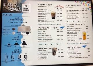 楽々茶 八王子1.jpg