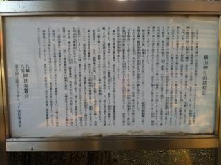 横山神社9.jpg