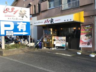 横濱家系 南大沢らーめん家.png