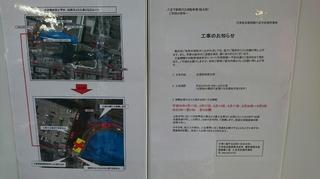 歩道橋接続工事1.JPG
