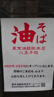 油そば東京油組総本店八王子組.JPG