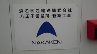 浜名梱包輸送株式会社1.JPG