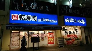 海鮮三崎港 八王子店1.JPG