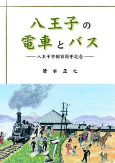 清水正之著『八王子の電車とバス』.jpg