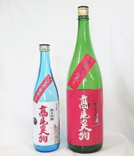 清酒「高尾の天狗」.png