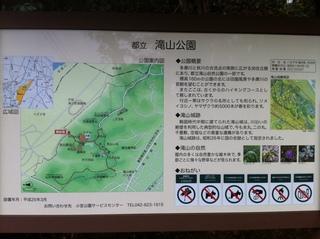 滝山公園7.JPG