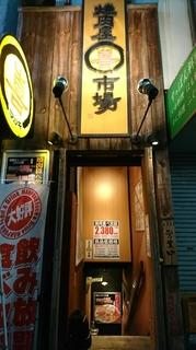 焼肉屋マルキ市場 八王子店.JPG