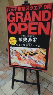 独楽寿司 八王子東急スクエア店.JPG