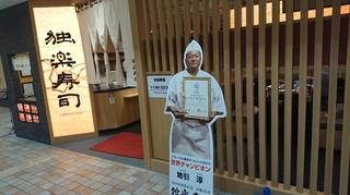独楽寿司 八王子東急スクエア店1.JPG