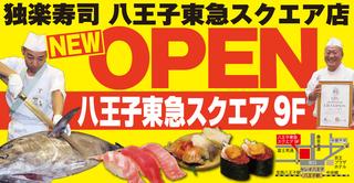 独楽寿司 八王子東急スクエア店3.jpg