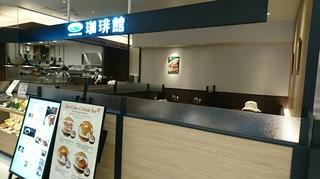 珈琲館 セレオ八王子店.JPG