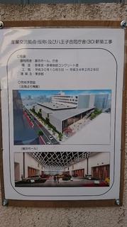 産業交流拠点及び八王子合同庁舎3.JPG