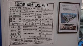 産業交流拠点及び八王子合同庁舎5.JPG