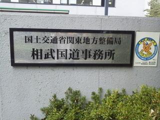 相武国道事務所.jpg