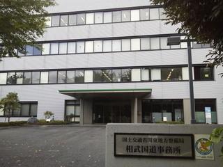 相武国道事務所1.jpg
