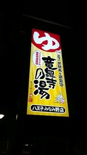 竜泉寺の湯 八王子みなみ野店2.JPG