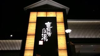 竜泉寺の湯 八王子みなみ野店3.JPG