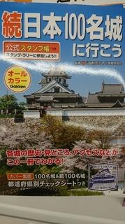 続日本100名城に行こう 滝山城.JPG