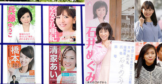 美女が乱立 日刊ゲンダイ.jpg