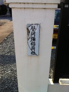 聲阿彌稲荷社6.jpg