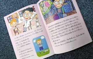 肥沼博士の偉業絵本に 八王子.jpg