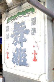 蔵人 舞姫 八王子.jpg