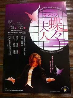 蝶々夫人3.JPG