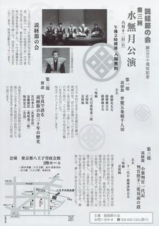 説経節の会2.jpg