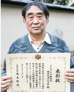 賞状を持つ永瀬さん.jpg