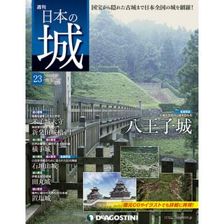週間日本の城 八王子城.jpg