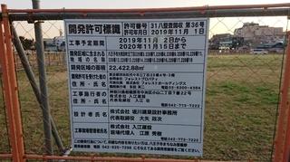 郵政宿舎等の跡地再開発(八王子市大和田町)2.JPG
