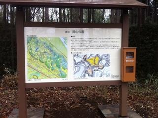 都立滝山公園23.JPG