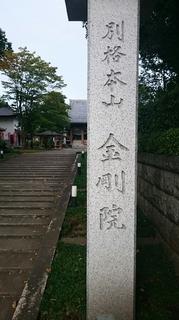 金剛院1.JPG
