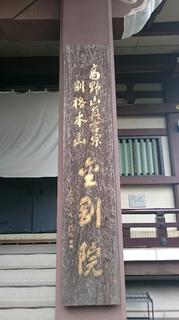 金剛院10.JPG