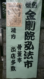 金剛院2.JPG