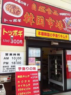 韓国市場1.jpg