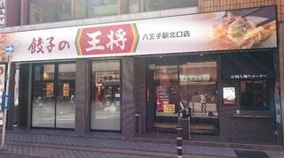 餃子の王将 八王子駅北口店1.JPG